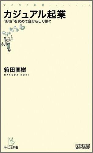 【週末起業】カジュアル起業【読書】